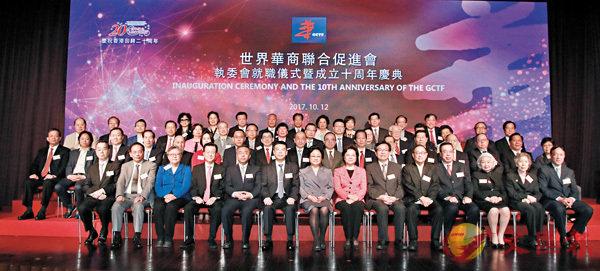 ■華商聯第二屆執委會就職,賓主合照。 香港文匯報記者彭子文  攝