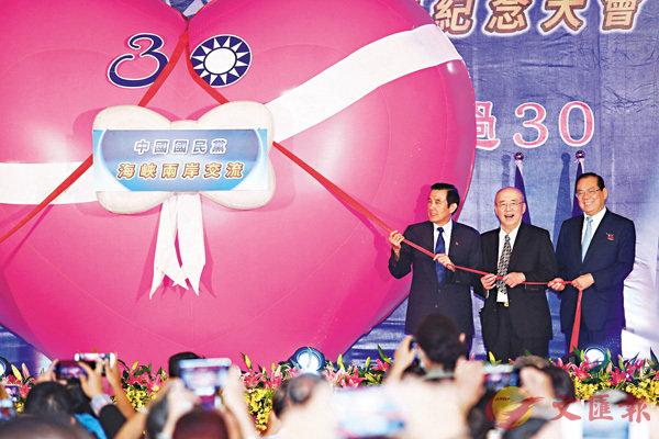 ■中國國民黨昨日在台北舉行大會紀念兩岸交流30周年。 中央社