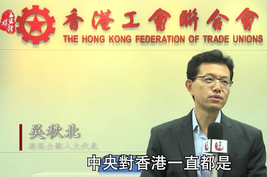 聚焦十九大 | 吳秋北:中央的大力支持為香港帶來發展新機遇