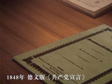 新華社微視頻「我們的自信」:理論自信篇——真理永恆