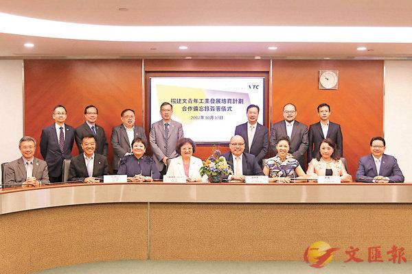 ■職業訓練局與香港工業專業評審局簽訂合作備忘錄,培育工業界專才。 VTC供圖