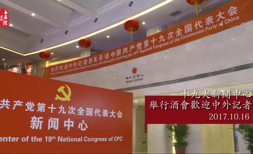 聚焦十九大 | 外國記者點讚中國非凡五年