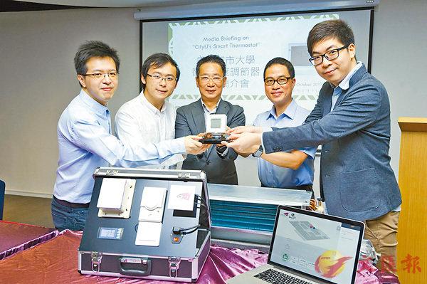 ■智能溫度調節器由陳佑宗、黎俊德、謝松輝、鍾樹鴻及楊純彰組成的團隊研發。城大供圖