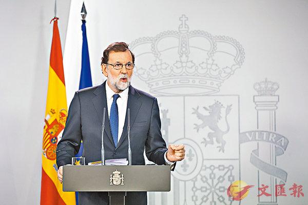西班牙解散加泰政府  半年內重選 (圖)