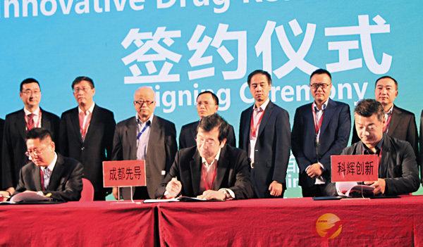 ■輝瑞、成都先導與成都天府國際生物城簽署合作協議。香港文匯報記者李兵 攝