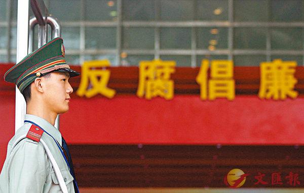 ■十八大以來,中共一直堅持鐵腕懲貪,從嚴治黨。圖為江蘇南京舉行反腐展覽,會場外寫有「反腐倡廉」四字。 資料圖片