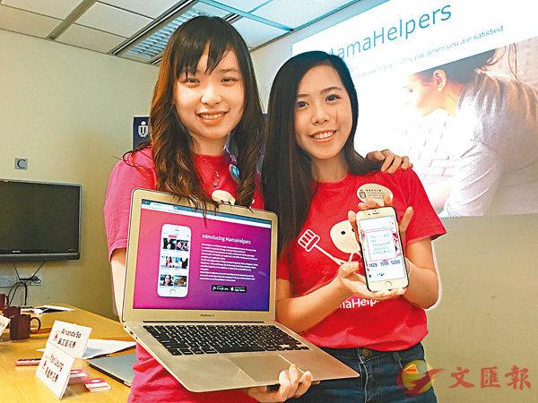 ■蘇芷茵(左)和梁逸然(右)合作建立全港首個免費外傭共享數據庫「MamaHelpers」。 香港文匯報記者柴婧  攝