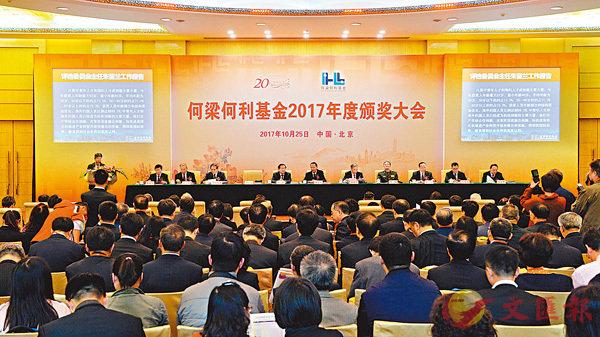 ■何梁何利基金2017頒獎會25日在北京舉行。