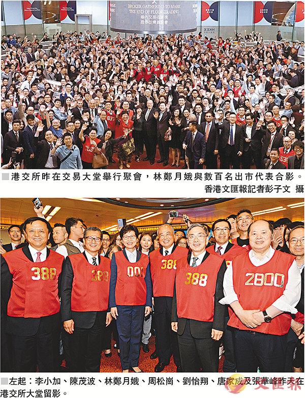 交易大堂退役  新大時代開啟 (圖)