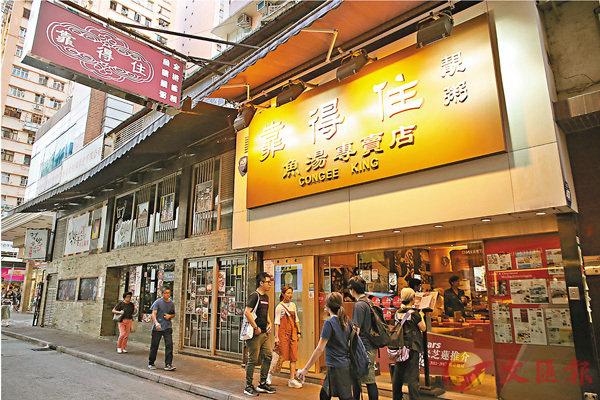 ■位於灣仔的「靠得住」是首間獲得「必比登推介」的粥店。 香港文匯報記者莫雪芝  攝