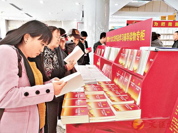 ■讀者在翻閱十九大學習輔導讀物。 香港文匯報記者張帥  攝