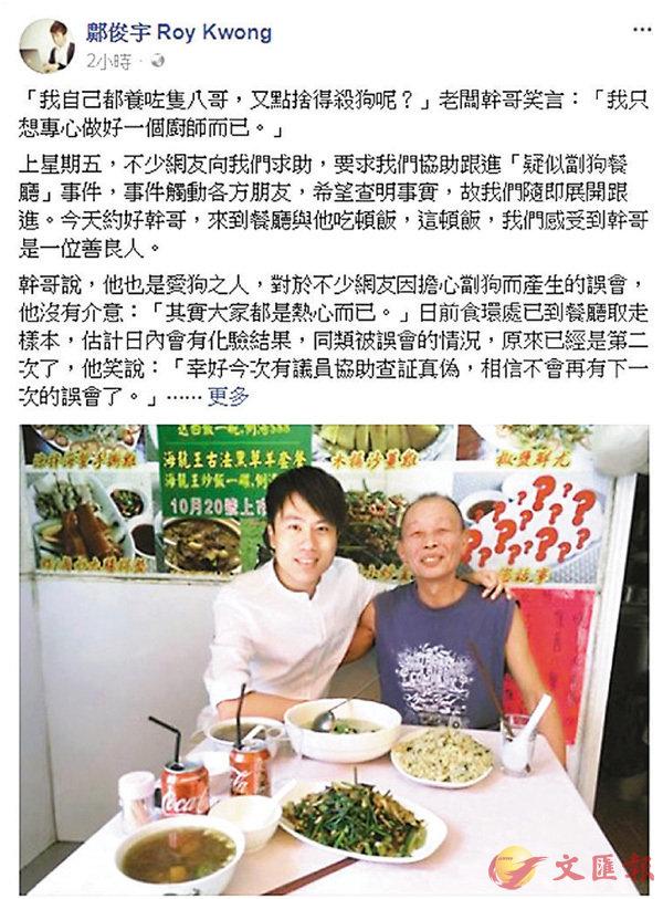 ■鄺俊宇扮老友搭老闆膊頭。 fb截圖