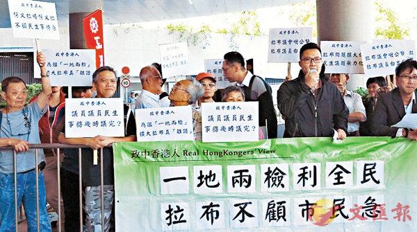 ■「政中香港人」打出「一地兩檢利全民  拉布不顧市民急」橫額。