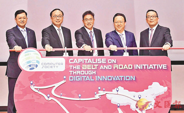 ■譚鐵牛(右二)、楊偉雄(左二)等主持國際電腦會議開幕禮。