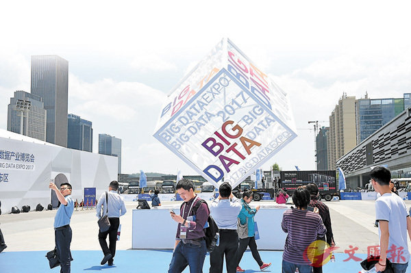 ■大數據可以應用在不同方面,圖為2017中國國際大數據產業博覽會。 資料圖片