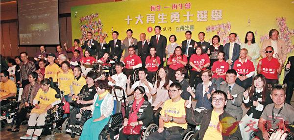 ■九位再生勇士穿�茯鶡漼謇A出席昨日的「再生會十大再生勇士選舉」頒獎暨開幕禮。香港文匯報記者彭子文 攝