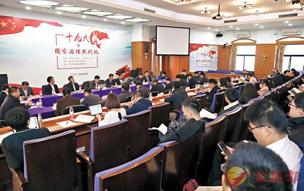 ■「十九大與國家治理現代化」專題座談會現場。 香港文匯報記者馬靜  攝