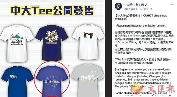 ■中大學生會推翻規矩自行加訂一款三甲不入、印有「CU IS NOT CHINA」的作品(紅圈示)。 中大學生會facebook圖片