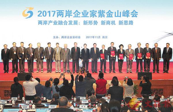 ■2017兩岸企業家紫金山峰會在南京落下帷幕。 中新社
