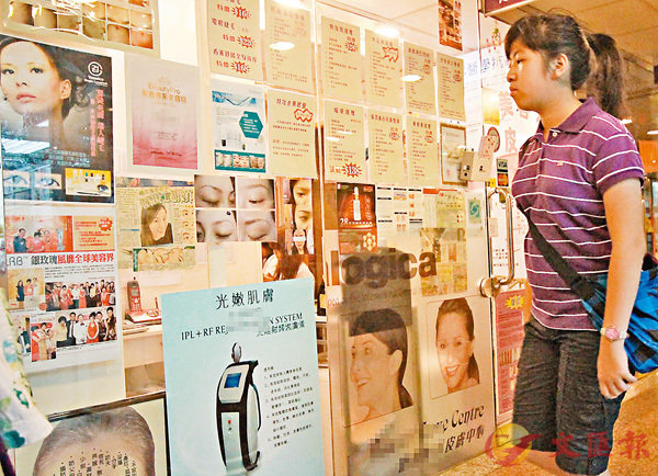 ■在香港,美容療程廣告隨處可見。 資料圖片