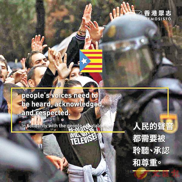 ■「眾志」與陳志全、朱凱�Y發聲明,譴責西班牙警方武力對待加泰選民。 fb圖片