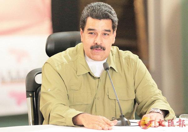 ■馬杜羅擬於下周一召開國際債權人會議。 路透社