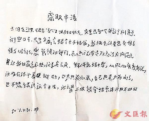 ■「最實在辭職信」原稿。 網上圖片