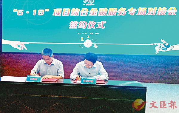 ■海峽創新項目資本對接會簽約現場。 香港文匯報記者蘇榕蓉 攝