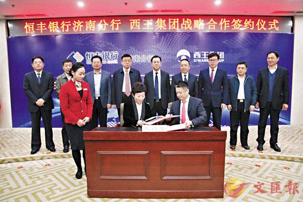 ■圖為�睌袘�行與西王集團簽約現場。香港文匯報山東傳真
