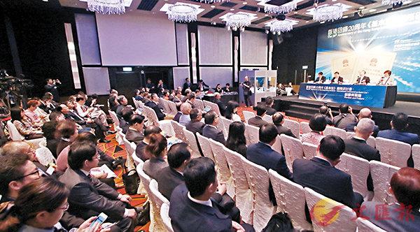 ■「香港回歸20周年《基本法》國際研討會」昨日在港舉行,約300多人出席。 香港文匯報記者彭子文  攝