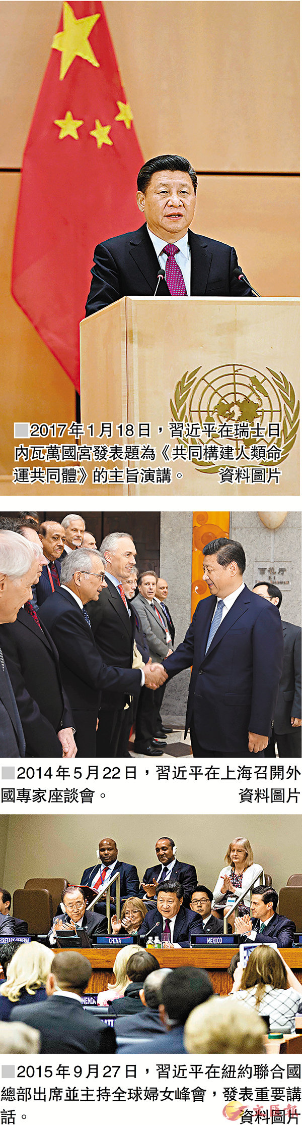 習近平把中國帶到新歷史起點 (圖)