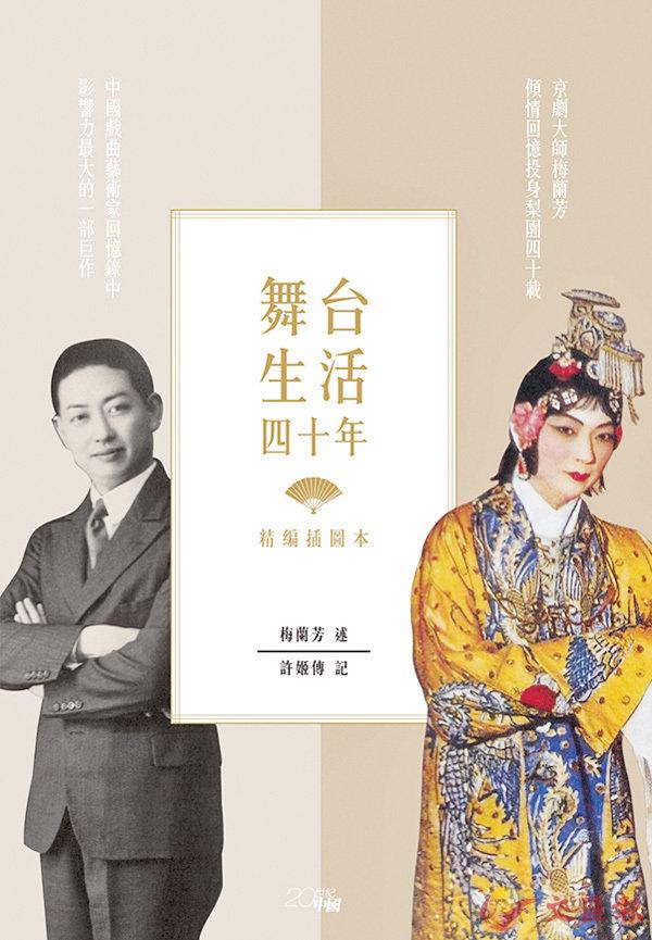 ■《舞台生活四十年》,香港中和出版社出版