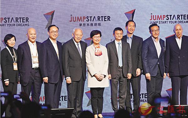 ■眾嘉賓出席「JUMPSTARTER 2017」。 香港文匯報記者劉國權 攝