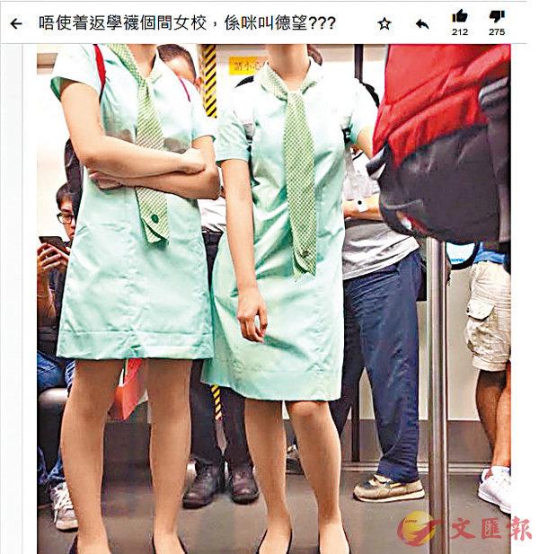 ■有網上討論區近日流傳多張「德望學校」女學生校服照片。網上截圖