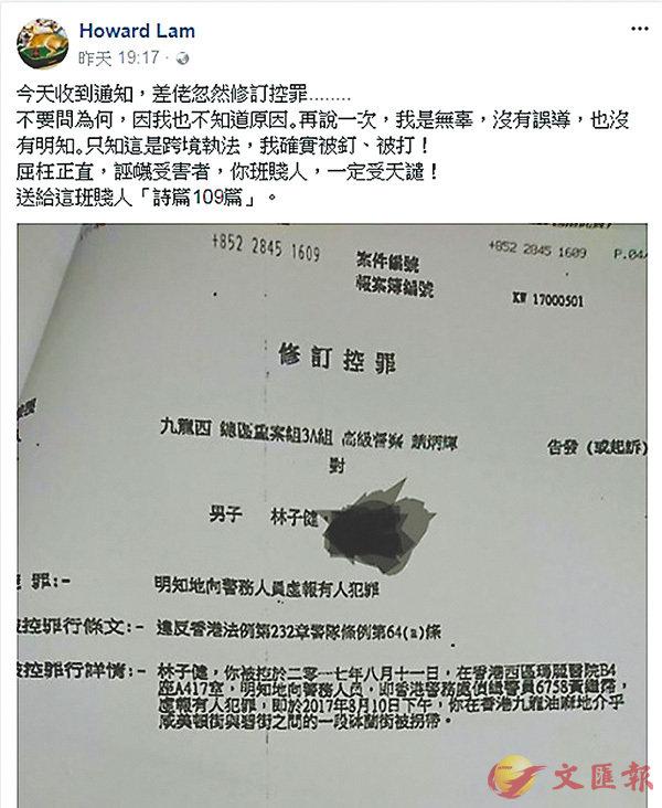 ■林子健稱被改控「向警務人員虛報有人犯罪」。林子健fb截圖