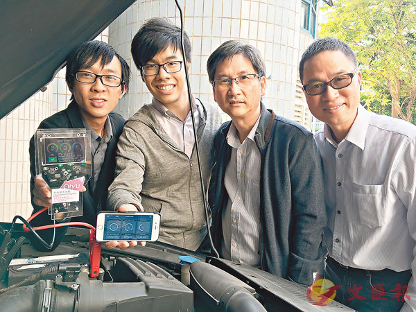 ■城大和機電署合作,研製智能實時監測電池狀態系統。鍾樹鴻(右一)、劉永康(右二)。 香港文匯報記者柴婧  攝