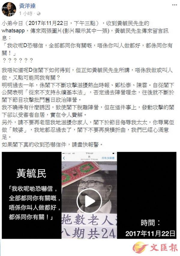 ■狗達近日�鐪b轉發�髐@段由狗主傳畀佢�馡hatsApp訊息,話有人恐嚇佢個孫。 fb截圖