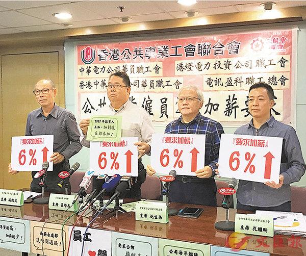 ■由中電、港燈、煤氣及電盈員工組成的香港公共事業工會聯合會昨日召開記者會,促請各公司來年加薪幅度不少於6%。 香港文匯報記者文森  攝