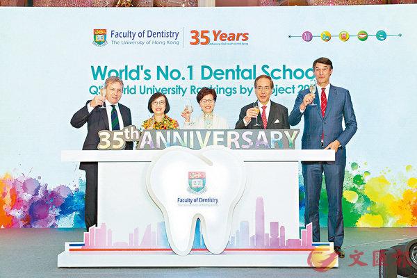 ■一眾主禮嘉賓一同慶祝港大牙醫學院成立35周年及名列世界第一。 校方供圖
