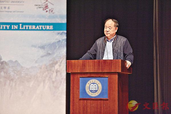 ■莫言來港舉行講座。香港浸會大學提供