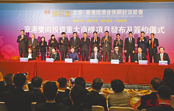 京港洽談會簽資約844億