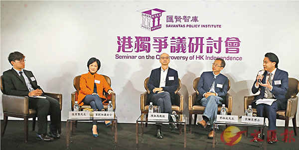 ■匯賢智庫昨舉辦「港獨爭議研討會」,討論港人國民身份認同等問題。 香港文匯報記者莫雪芝  攝