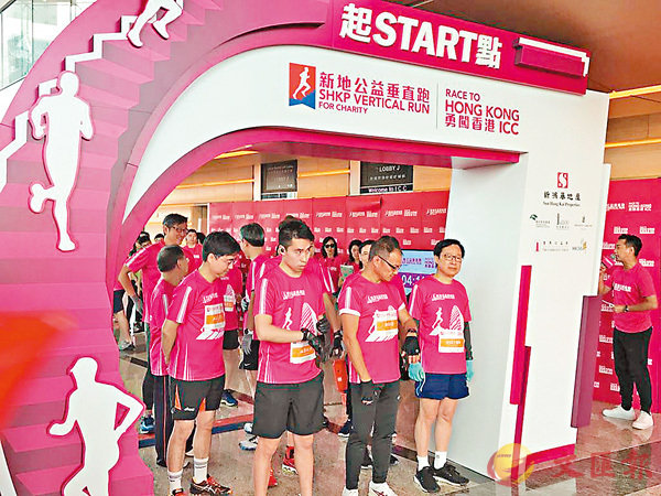 ■新地雷霆(前右)、黃植榮(前中)及郭基煇(前左)帶領一眾「滿Fun體驗」跑手,挑戰82層樓梯。 香港文匯報記者莊程敏  攝