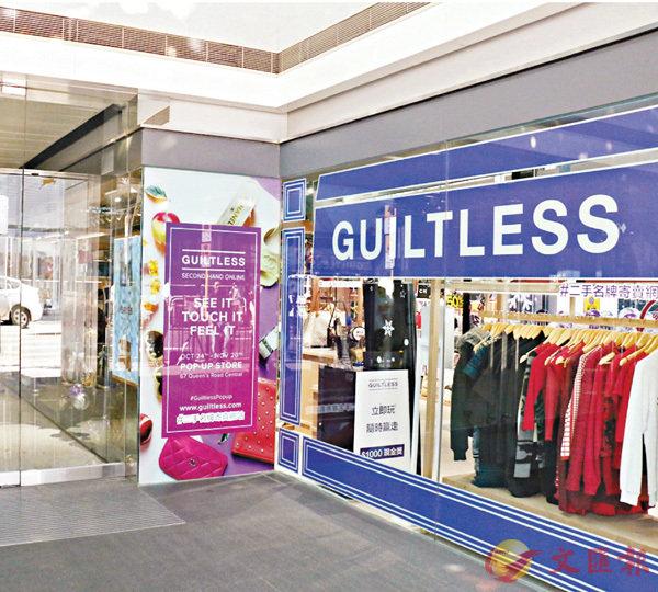 ■被鐵鎚黨扑窗爆竊的手袋時裝店Guiltless。