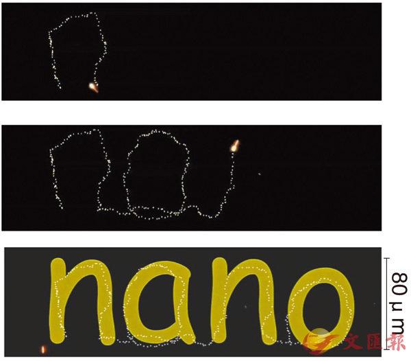 �團隊以納米機械人「寫出」nano英文字。
