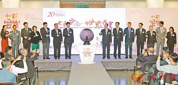 ■賓主主持「七彩雲南.民族文化展」啟動儀式。 香港文匯報記者彭子文  攝