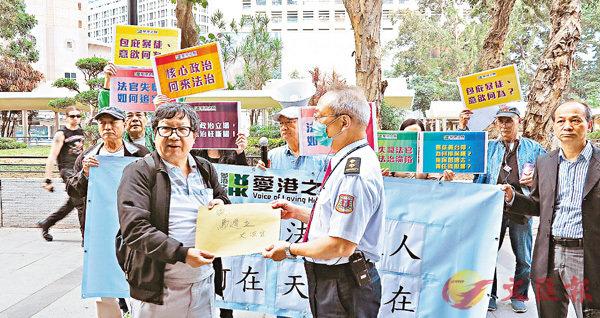 ■「愛港之聲」到終審法院請願。 香港文匯報記者殷翔 攝