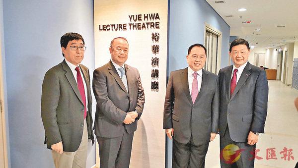 ■左起:郭位、余鵬春、余國春、胡曉明出席裕華演講廳命名典禮。