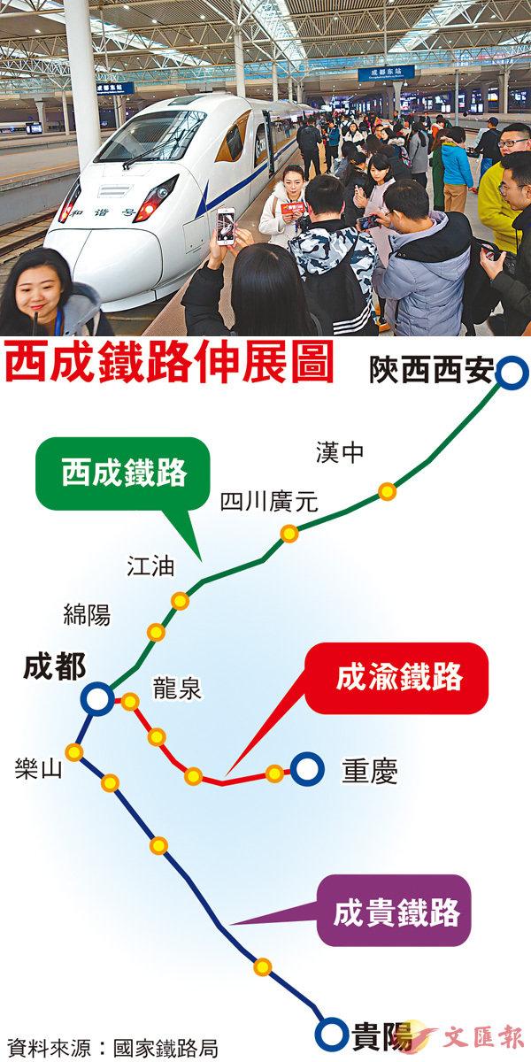 ■西成鐵路的首發列車吸引無數人拍照留念。 中新社