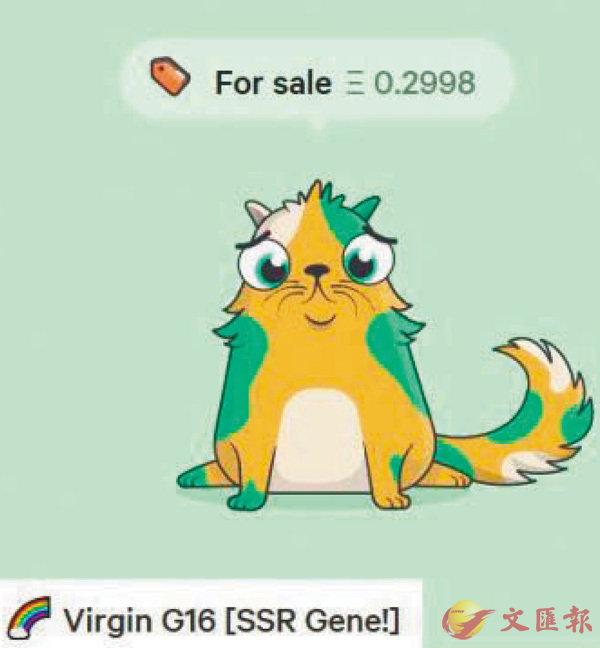 以太幣「虛擬貓」大熱 一隻炒至92萬